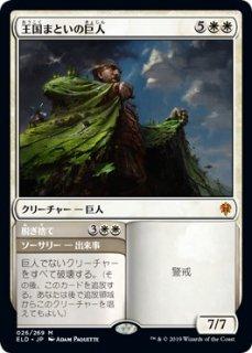 王国まといの巨人/Realm-Cloaked Giant