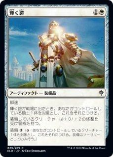 輝く鎧/Shining Armor
