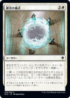 銀炎の儀式/Silverflame Ritual