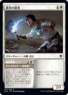 銀炎の従者/Silverflame Squire