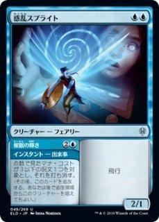 惑乱スプライト/Hypnotic Sprite