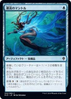 潮流のマントル/Mantle of Tides
