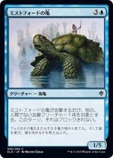 ミストフォードの亀/Mistford River Turtle
