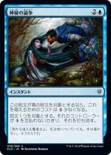 神秘の論争/Mystical Dispute