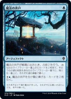 魔法の井戸/Witching Well