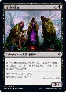 墳丘の魔女/Barrow Witches