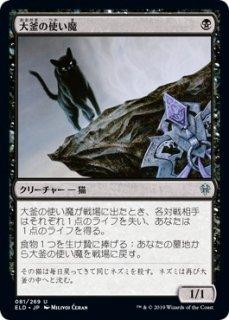 大釜の使い魔/Cauldron Familiar