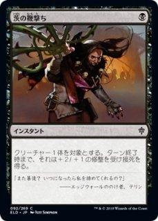 茨の鞭撃ち/Lash of Thorns