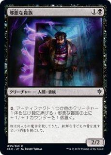 邪悪な貴族/Malevolent Noble
