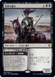 残忍な騎士/Murderous Rider