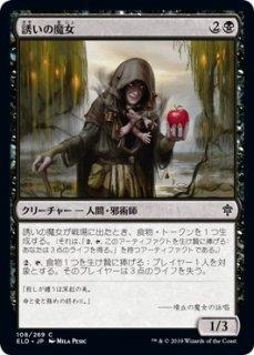 誘いの魔女/Tempting Witch