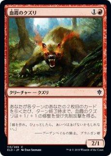 血霞のクズリ/Bloodhaze Wolverine