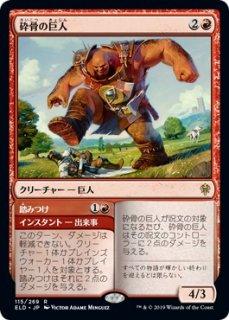砕骨の巨人/Bonecrusher Giant