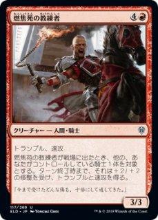 燃焦苑の教練者/Burning-Yard Trainer