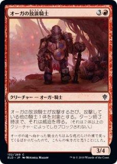 オーガの放浪騎士/Ogre Errant