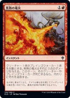 焦熱の竜火/Scorching Dragonfire