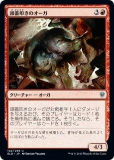 頭蓋叩きのオーガ/Skullknocker Ogre