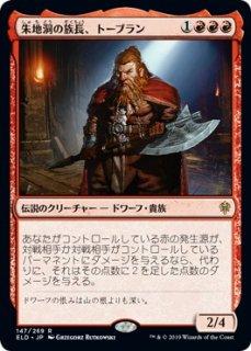 朱地洞の族長、トーブラン/Torbran, Thane of Red Fell