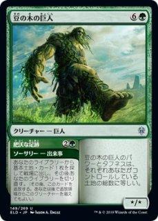 豆の木の巨人/Beanstalk Giant
