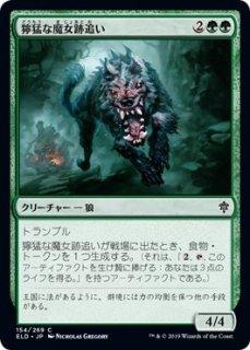 獰猛な魔女跡追い/Fierce Witchstalker