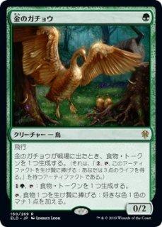 金のガチョウ/Gilded Goose