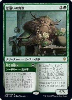 恋煩いの野獣/Lovestruck Beast