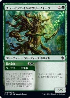 チューインベイルのツリーフォーク/Tuinvale Treefolk