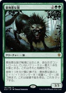 意地悪な狼/Wicked Wolf