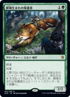 僻境生まれの保護者/Wildborn Preserver