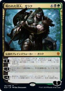 呪われた狩人、ガラク/Garruk, Cursed Huntsman