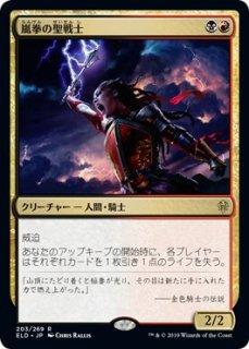 嵐拳の聖戦士/Stormfist Crusader