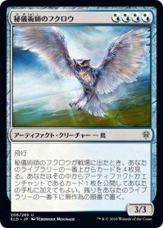 秘儀術師のフクロウ/Arcanist's Owl