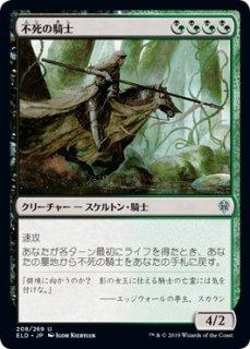 不死の騎士/Deathless Knight