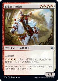 火生まれの騎士/Fireborn Knight