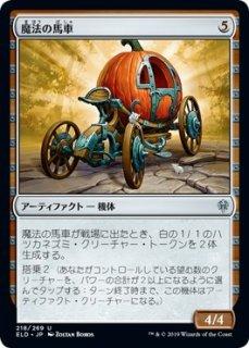 魔法の馬車/Enchanted Carriage