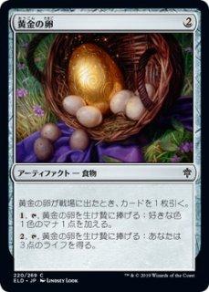 黄金の卵/Golden Egg