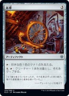 糸車/Spinning Wheel