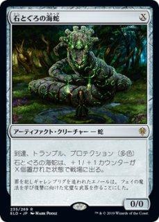 石とぐろの海蛇/Stonecoil Serpent