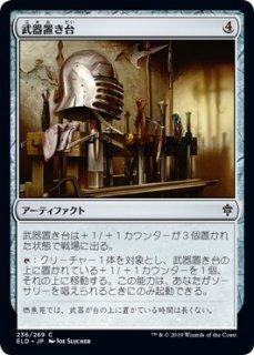 武器置き台/Weapon Rack