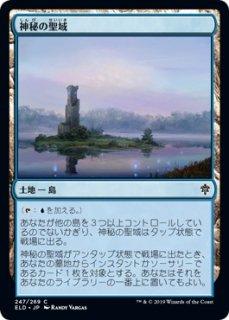 神秘の聖域/Mystic Sanctuary