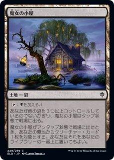 魔女の小屋/Witch's Cottage