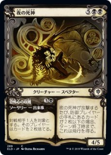 夜の死神/Reaper of Night