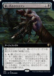 願い爪のタリスマン/Wishclaw Talisman