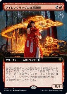 アイレンクラッグの紅蓮術師/Irencrag Pyromancer