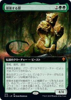 探索する獣/Questing Beast