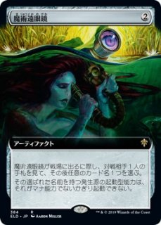 魔術遠眼鏡/Sorcerous Spyglass