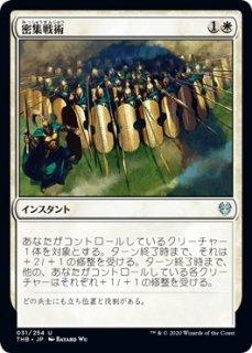 密集戦術/Phalanx Tactics