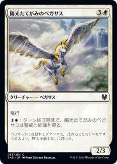 陽光たてがみのペガサス/Sunmane Pegasus