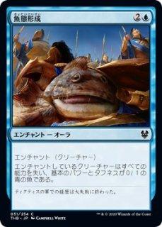 魚態形成/Ichthyomorphosis