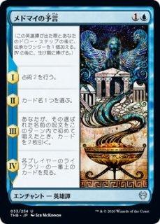 メドマイの予言/Medomai's Prophecy